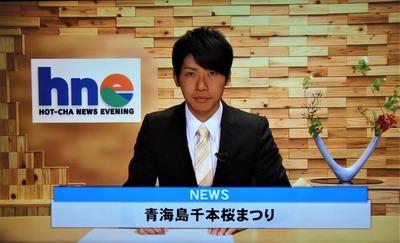 ほっちゃテレビ・中谷キャスター.jpg