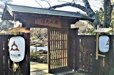 ぼたん苑入口.jpg