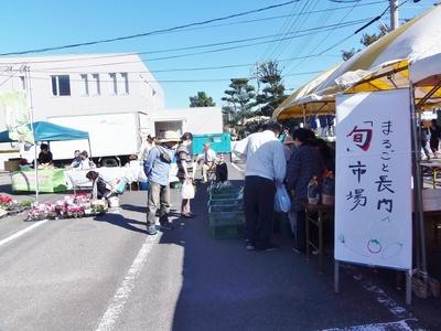 まるごと長門旬市場1.jpg