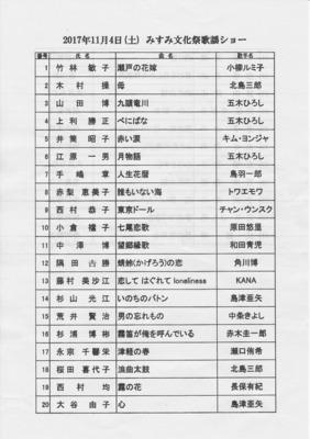 みすみ文化祭歌謡ショープログラム1.jpg