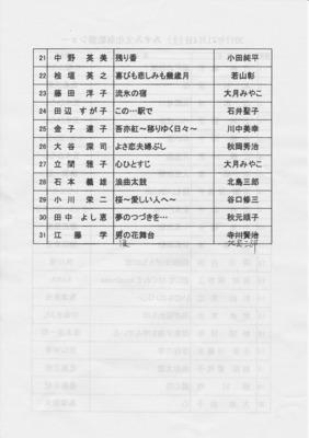 みすみ文化祭歌謡ショープログラム2.jpg