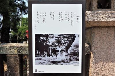 みすゞさんの祇園社.jpg