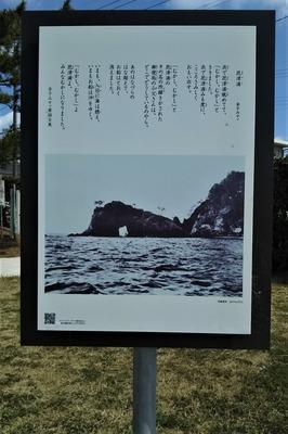 みすゞさんの詩 花津浦.jpg
