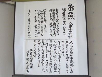 みすゞさんの詩「お魚」.jpg