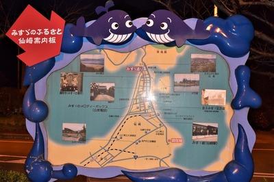 みすゞのふるさと仙崎案内板.jpg