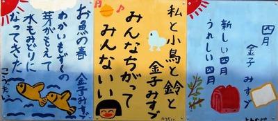 みすゞの詩を表現した文字と絵.jpg