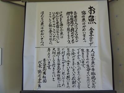 みすゞの詩・お魚.jpg