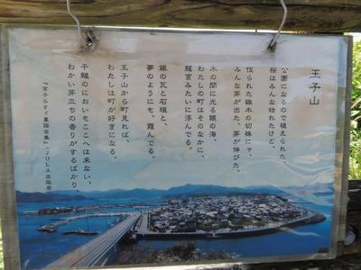 みすゞの詩・王子山.jpg