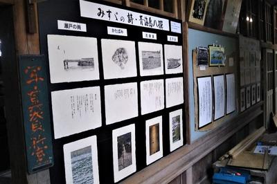 みすゞの詩・青海島八選2.jpg