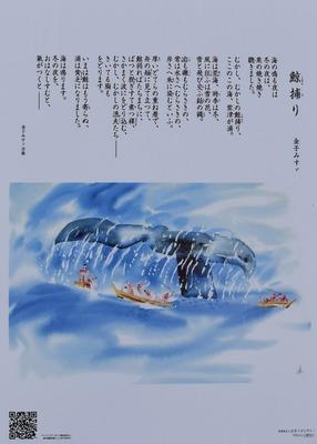 みすゞの詩・鯨捕り.jpg