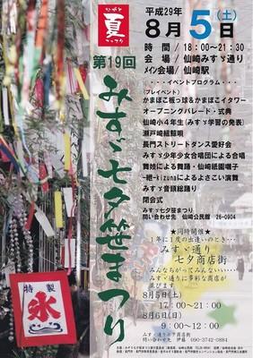 みすゞ七夕笹まつり案内.jpg