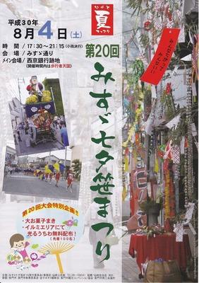 みすゞ七夕笹祭り1.jpg