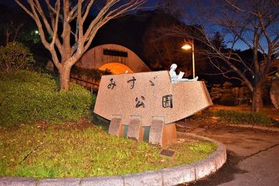 みすゞ公園.jpg