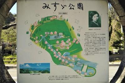 みすゞ公園1.jpg