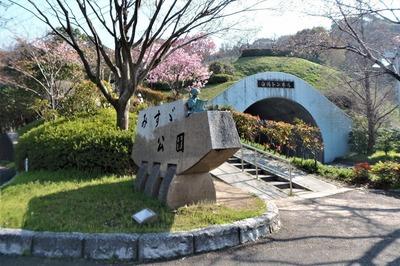 みすゞ公園入口.jpg