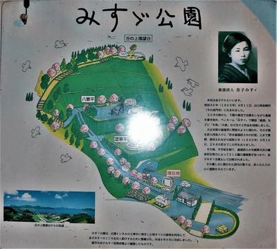 みすゞ公園案内.jpg