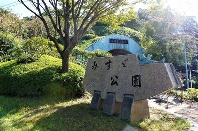 みすゞ公園石碑.jpg