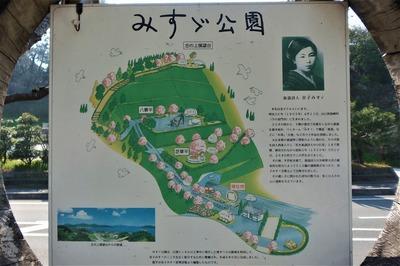 みすゞ公園説明.jpg