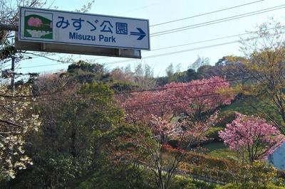 みすゞ公園道標.jpg