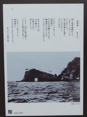 みすゞ花津浦.jpg