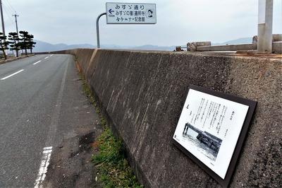 みすゞ通り道標と瀬戸の雨.jpg