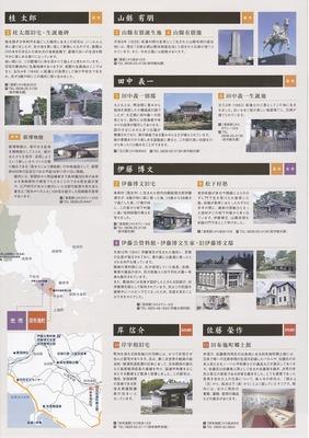 ゆかりの地2.jpg