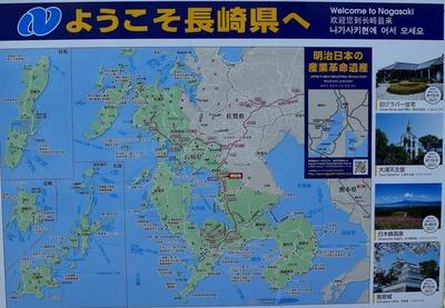 ようこそ長崎県へ.jpg