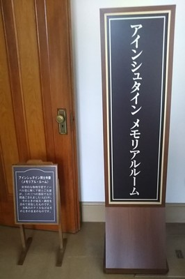 アインシュタインメモリアルホール.jpg
