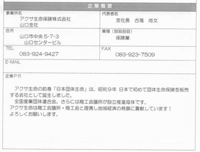アクサ生命保険(株)2.jpg