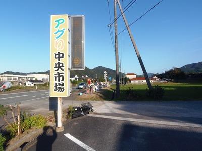 アグり中央市場.jpg