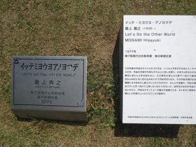 イッテ・ミヨウヨ・アノヨマデ説明.jpg