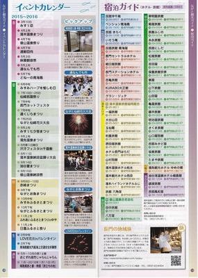 イベントカレンダー・宿泊ガイド.jpg