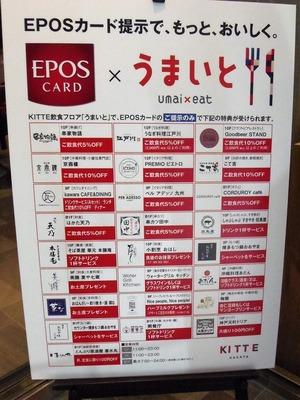 エポスカード・うまいと利用特典案内.jpg