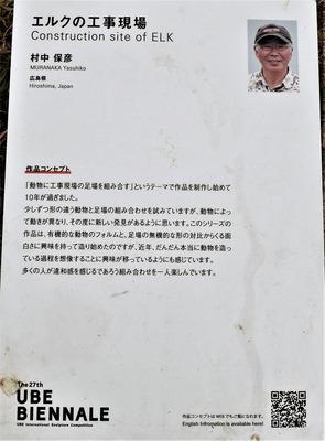 エルクの工事現場説明.jpg