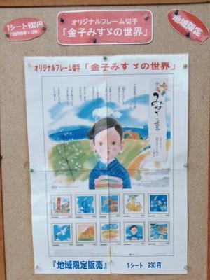 オリジナルフレーム切手「金子みすゞの世界」.jpg