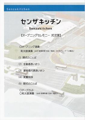 オープニングセレモニー式次第.jpg