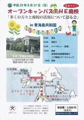 オープンキャンパスTHE廃校案内7.8.27.jpg