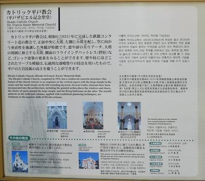 カトリック平戸教会説明.jpg