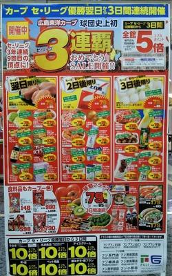 カープ3連覇おめでとうSAILチラシ.jpg