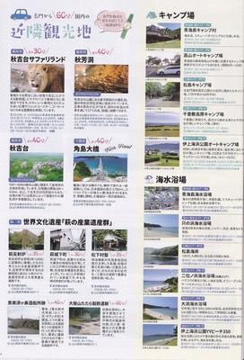 キャンプ地・海水浴場・近隣観光地.jpg