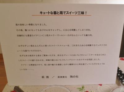 キュートな器と苺でスイーツ三昧!説明.jpg