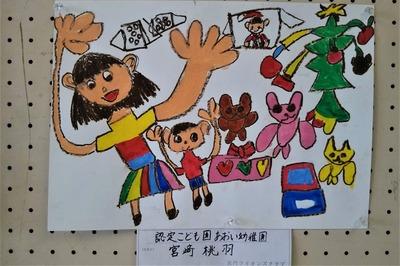 クリスマス絵画展4.jpg