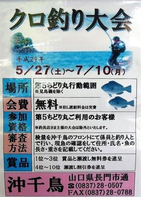 クロ釣り大会案内.jpg