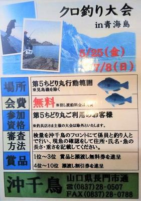 クロ釣り大会in青海島.jpg