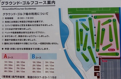 グラウンドゴルフコース案内.jpg