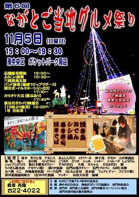 グルメ祭りチラシ.JPG