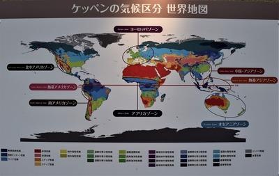 ケッペンの気候区分 世界地図.jpg