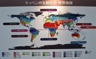 ケッペンの気候区分世界地図.jpg