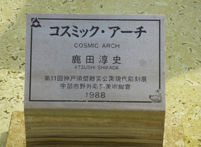 コスミック・アーチ説明.jpg