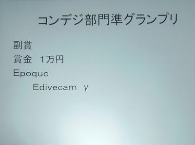 コンデジ部門準グランプリ1.jpg